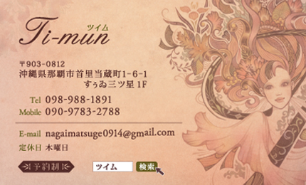 ti-mun_meishi_ura